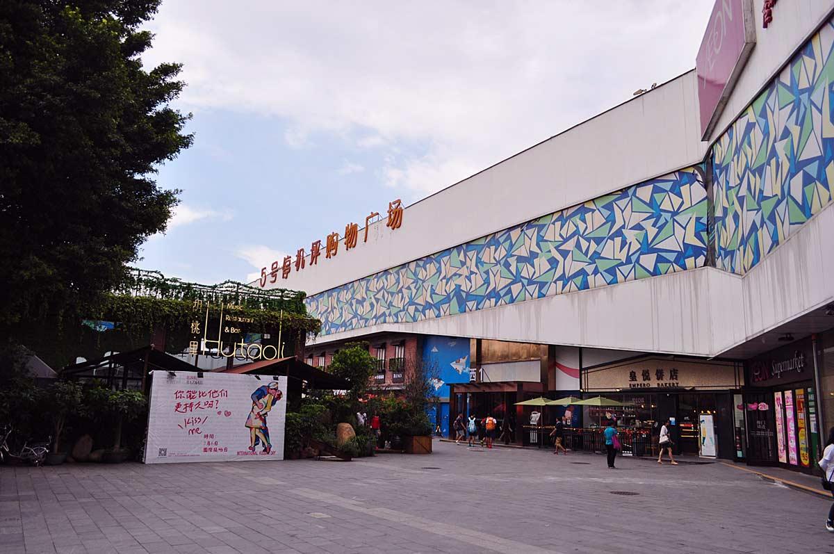 17 uur in Guangzhou: G5 mall
